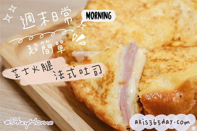 【偶爾廚房】#STAYHOME 週末日常|朝食系列🍞芝士火腿法式吐司