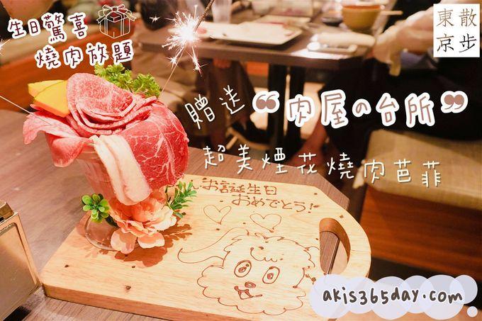 【散歩東京】新宿|生日驚喜燒肉放題之選「肉屋の台所」・超美の煙花燒肉芭菲需網上預約