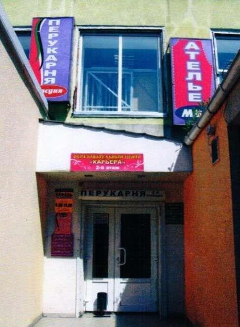 продам офісну нерухомість в Нікополі