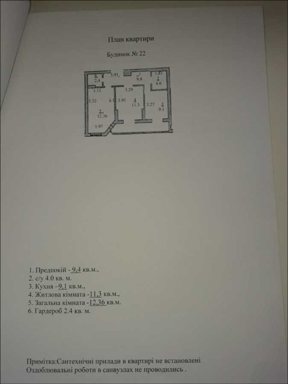 продам 2-комнатную квартиру Киев, ул.Ярослава Гашека бульв. 20 - Фото 8