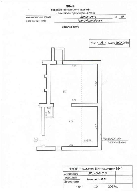 продам здание Ивано-Франковск, ул.Залізнична 49 - Фото 1