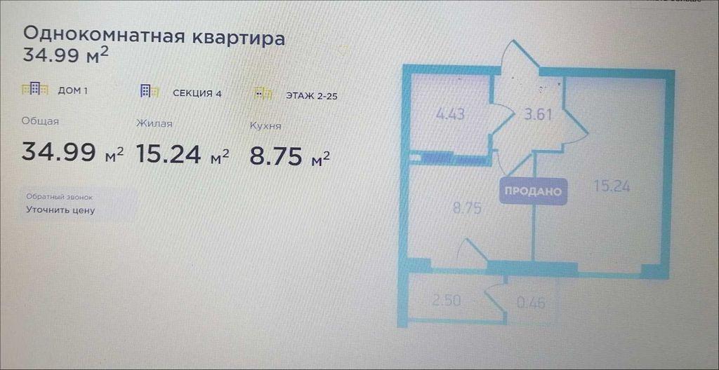 продам 1-комнатную квартиру Киев, ул.Кольцова бульв. 7а - Фото 4