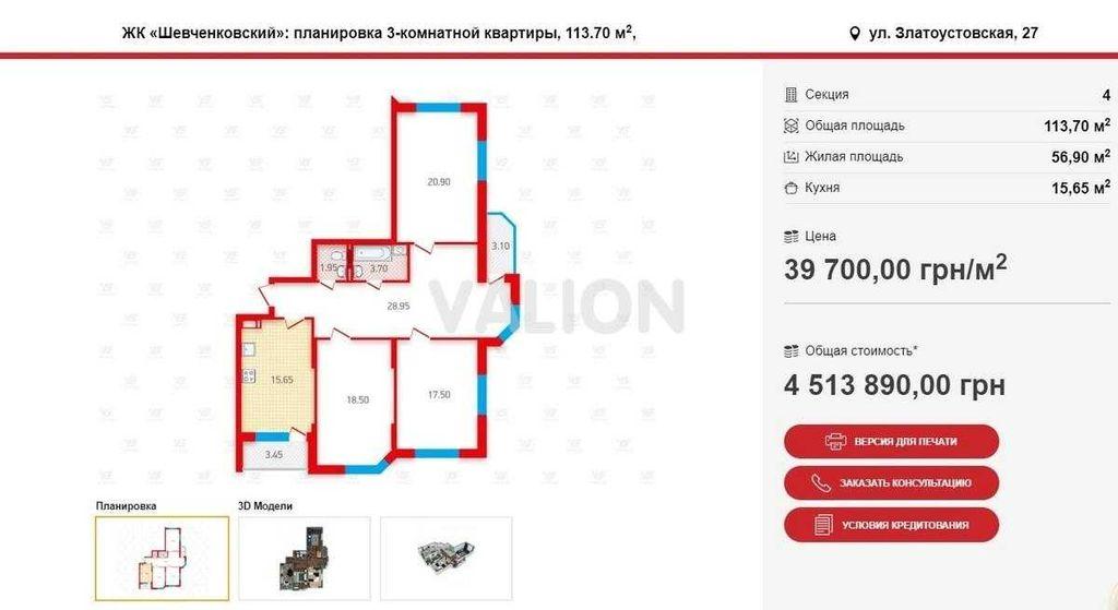 продам 3-комнатную квартиру Киев, ул.Златоустовская ул. 27 - Фото 2
