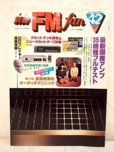 値下げ☆即決あり Bs239]「別冊 FM fan 42 /1984年夏号」最新国産アンプ35機種フルテスト