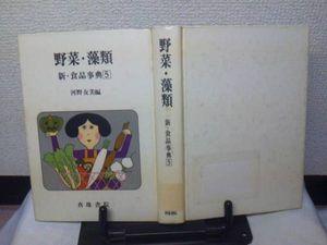 【送料185円】『新・食品事典5/野菜・藻類』河野友美・編