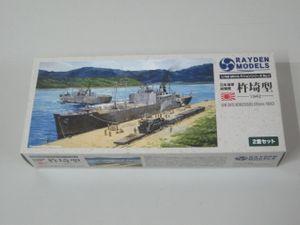 [33]K# RAYDEN/ライデンモデル 日本海軍 給糧艦 杵埼/杵崎型 1942 2隻セット 中古品 現状