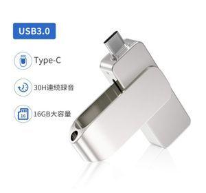 ボイスレコーダー 小型 USBメモリ 軽量 16GB 録音機 ICレコーダー 高音質 長時間 MP3プレ