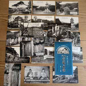 《真》戦前 朝鮮⑧ 絵葉書 18枚 タトウ付 佛國寺合名写真館発行 慶州 新羅の古墳 第ニ輯