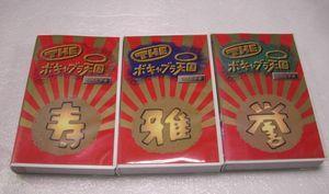 ボキャブラ天国 3本セット  (変換DVD付き)