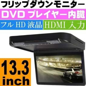 13.3インチ DVDプレーヤー付フリップダウンモニター FL1331max91