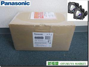 20872■Panasonic プロジェクター 交換用ランプ 2灯 ET-LAD70W 箱入り■新品/未開