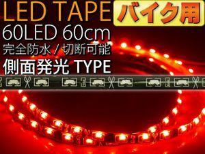 バイク用60連LEDテープ60cm側面発光レッド1本両端配線 as461
