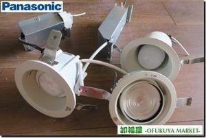15043■Panasonic LEDダウンライト 混合3台セット 3種■展示取り外し品