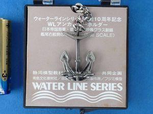 1/60アンカー金属製錨キーホルダー妙高■送185円■ウォーターライン10周年1981年記念品■