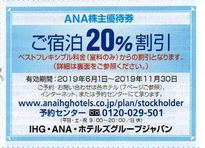 ★送料無料★全日空株主優待 札幌全日空ホテル 宿泊20%割引券 1~5枚対応