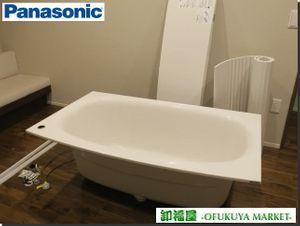 ◇10/3~6 週末限定セール◇19703■Panasonic 浴槽単品 W1400 D845 H510 エプロン