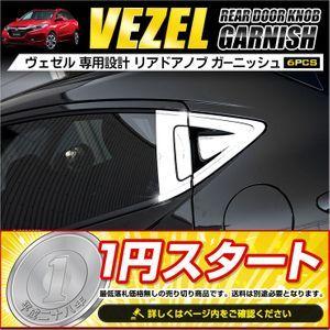 1円スタート☆ヴェゼル VEZEL リアドアノブガーニッシュ メッキ HONDA