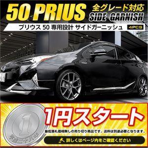 1円スタート☆50系プリウス 前期後期 サイドガーニッシュ ユアーズオリジナル 新品未