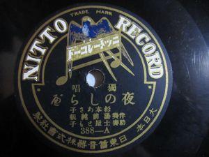 獨唱 夜のしらべ/ローレライ/杉本あさ子 伴奏湯前純親 助奏土屋とも子(ジャンク盤)