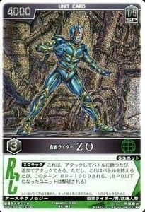 絶版カードダス「レンジャーズストライク 仮面ライダーZO」SR(スーパーレア 自販機版)新