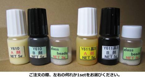 ●NET10g少量タイプ● アクリル系接着剤net10g / Y610またはY611黒S /グラスbeads NE
