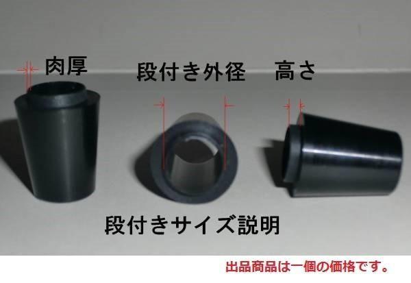 〇段付きソケット オリジナル セルロイド製 ウッド/アイアン用 *各種