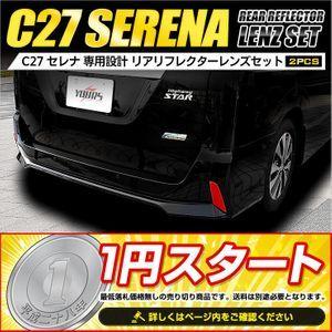 1円スタート セレナ C27 ハイウェイスター専用 リフレクターレンズカバー 2PCS [レッド