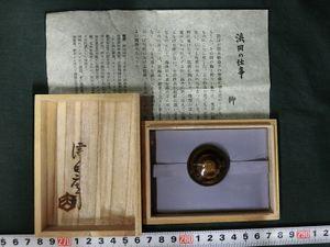 A8145 浜田庄司 益子焼 陶製 褐釉丸型 帯留め 共箱