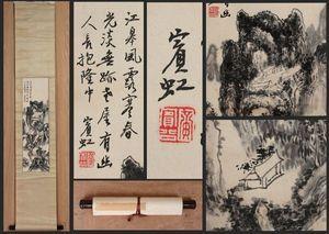 【真作】中国書画 近代書画家〈 黄賓虹 山水図 〉掛け軸 肉筆紙本 文房賞物 唐物唐本