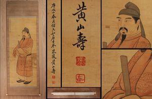 【真作】中国書画 清代書画家〈 黄山寿 人物図 〉掛け軸 肉筆絹本 文房賞物 唐物唐本
