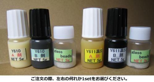 .*-*.NET10g少量タイプ●アクリル系接着剤net10g / Y610またはY611黒S /グラスbeads N