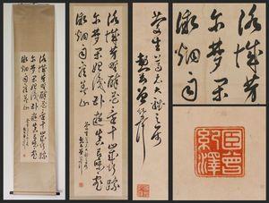 【真作】中国書画 清代軍事家〈 曾紀澤 書法 三行書 〉掛け軸 肉筆紙本 文房賞物 唐物唐