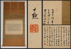 【真作】中国書画 近代書法家〈 沈尹默 書法 十六行書 〉掛け軸 肉筆紙本 文房賞物 唐物