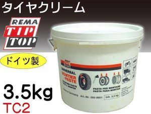 TIPTOPタイヤクリーム3.5kg マウンティングペースト TC2