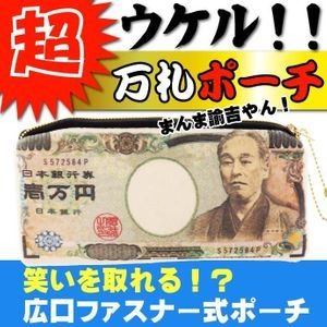 ウケル。成金 壱万円札ポーチ 一万円札デザイン 財布 ms200