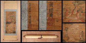 【真作】中国書画 元代書画家〈 王振鵬 洗象図 〉掛け軸 肉筆絹本 文房賞物 唐物唐本