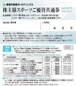 スポーツオアシス 東急不動産 株主優待 スポーツご優待共通券 10枚セット 送料込