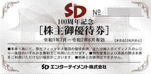 SDエンターテイメント株主優待 スガイディノス80枚セット(100周年記念×16枚+株主ご優