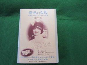 ■瀕死の白鳥 大野 芳 展示品定価1900円 C34