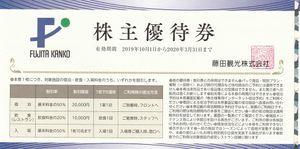 藤田観光 株主優待券(宿泊・入場50%、飲食20%OFF) 10枚セット 送料込