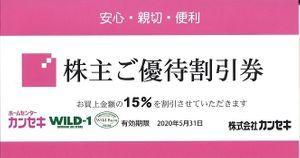 ★カンセキ 株主優待(15%割引券) カンセキ、WILD-1、WildBarn 1~20枚 5/31まで★