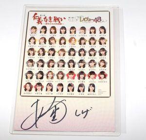 HKT48 村重杏奈 AKB48 仁義なき戦い 博多座 11/9 来場者 限定 直筆 サイン ポストカード