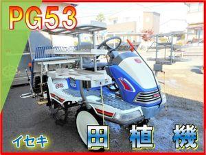 ◆売切り◆イセキ 5条植 田植機 PG53 さなえ こまきちゃん セル ロータリー ガソリン 九