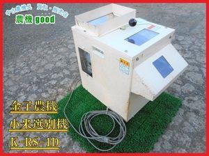 ◆売切り◆金子農機 小米選別機 K-RS-1D 米 選別機 計量機 乾燥機 もみすり機◆熊本発◆