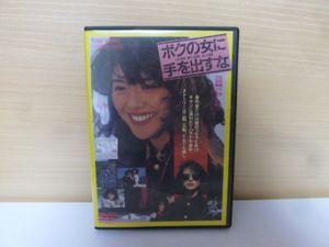 TOEI VIDEO 全国劇場公開作品 ボクの女に手を出すな DVD レンタル落ち 小泉今日子 石橋凌