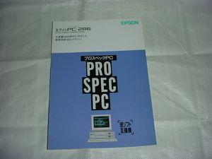 EPSON PC-286のカタログ