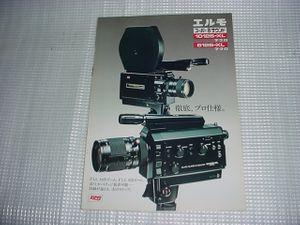 昭和53年11月 エルモ 1012S-XL/612S-XL/のカタログ