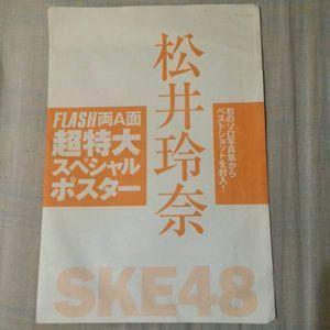 雑誌FLASH付録両A面超特大ポスターSKE48松井玲奈のみ