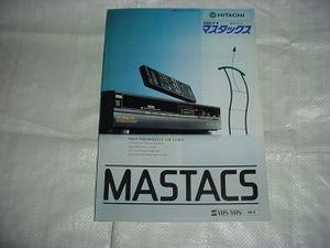 昭和63年5月 日立 ビデオデッキ マスタックスの総合カタログ