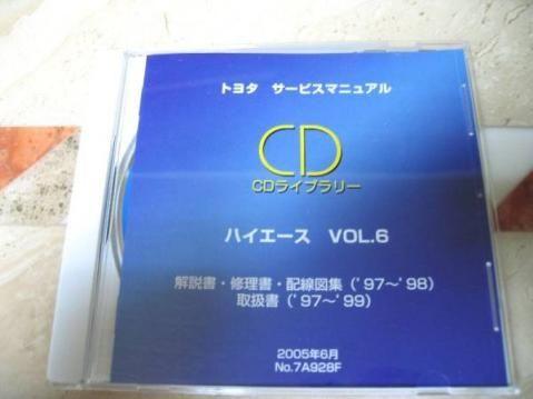 ☆ハイエース修理書('97~'98)解説書,配線図集,取扱書 ☆